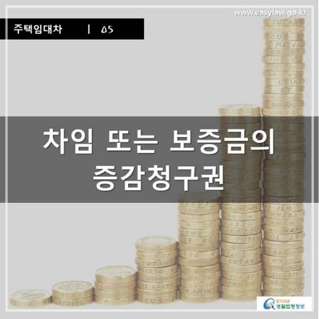 주택임대차 차임 또는 보증금의 증감청구권에 관한 알기쉬운 생활법령